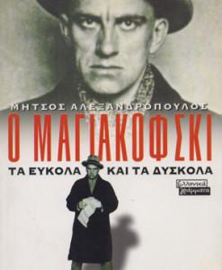 magiakofsi_alexandropoulos