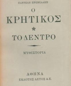 o_kritikos_to_dentro_proti_lefteria_politeia_prevelakis