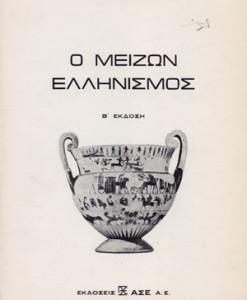 o_meizon_ellinismos_grigoriadis