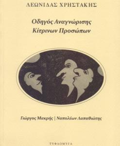 odigos_anagnorisis_kitrinon_prosopon_xristakis