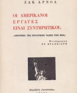 oi_amerikanoi_ergates_einai_syntiritikoi_arnol