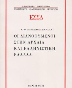 oi_dianooumenoi_stin_arxaia_kai_ellinistiki_ellada_mplabatskagia