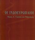 oi_indoeuropaioi_giannakis