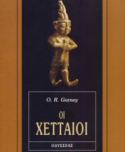 oi_xettaioi_Gurney