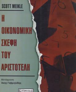 oikonomiki_skepsi_tou_aristoteli_meikle