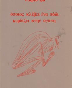 opoios_klebei_ena_podi_kerdizei_stin_agapi_fo_ntario