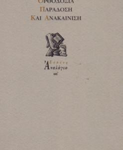 orthodoxia_paradosi_kai_anakainisi_nisiotis_nikos