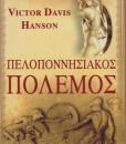 peloponnisiakos_polemos_hanson_davis_victor