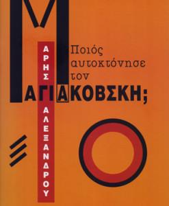 poios_autoktonise_ton_magiakofski_alexandrou_aris