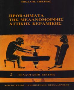 problimata_melanomorfikis_attikis_keramikis_tiberios
