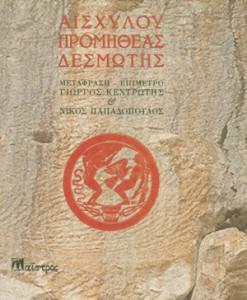 promitheas_desmotis_aisxulos