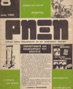 rixj_8_1982