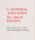 souidikos_sosialismos_mia_mikti_koinonia_arnault