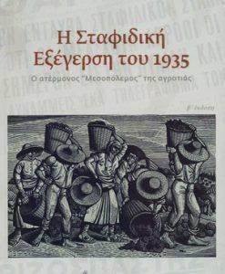 stafidiki_exegersi_1935_karampatsos
