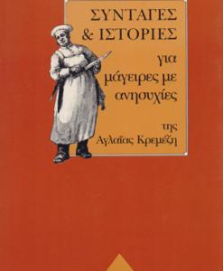syntages_istories_gia_magieires_me_anisixies_Kremezi