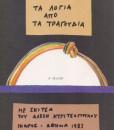 ta_logia_apo_ta_tragoudia_sabbopoulos