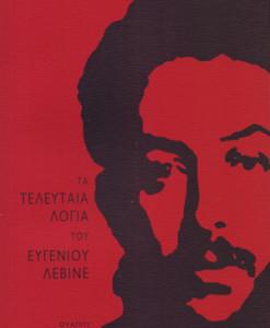 ta_teleutaia_logia_tou_Evgeniou_Levine