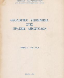 theologiko_upomnima_praxis_apostolon_panagopoulos