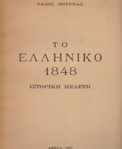 to_elliniko_1848_bournas
