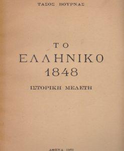 to_elliniko_1848_bournas