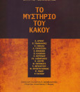 to_mutsirio_tou_kakou_tsinikopoulos