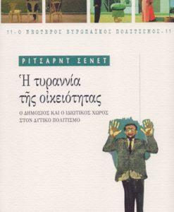 turannia_tis_oikeiotitas_senet