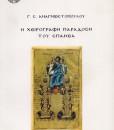 xeirografi_paradosi_tou_spanea_anagnostopoulos