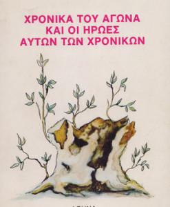 xronika_tou_agona_kai_oi_iroes_auton_ton_xronikon_tsoukalidis