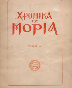xronika_tou_moria