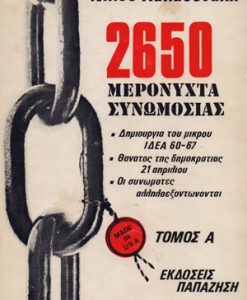 2650_meronixta_sunomosias_kakaounakis