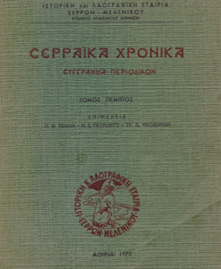Serraika_Xronika_5_tomos_1970
