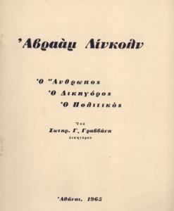 abraam_linkoln_grabanis
