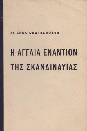 agglia_enantion_skadinavias_deutelmoser_arno