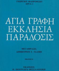 agia_grafi_ekklisia_paradosis_Florofksi