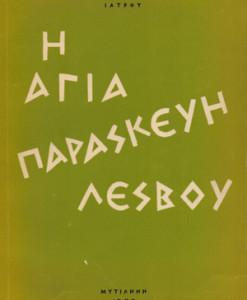 agia_paraskevi_lesbou_kralis