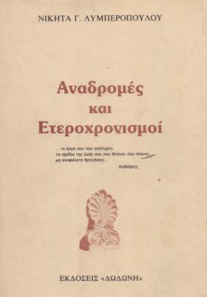 anadromes_kai_eteroxronismoi_lymperopoulos