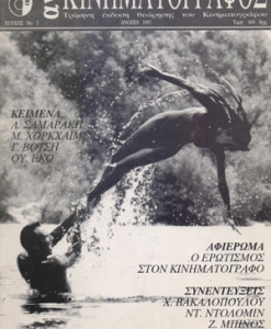 anti_kinimatografos_3_1993