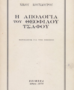 apologia_theofilou_tsafou_koundouros_nikos