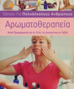 aromatotherapeia