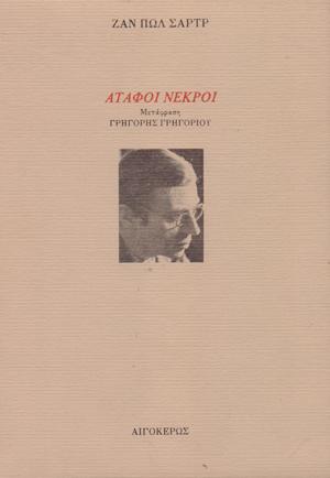 atafoi_nekroi_sartr