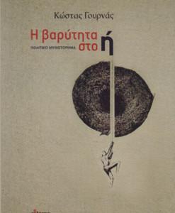i_baritita_sto_h_Gournas_Kostas