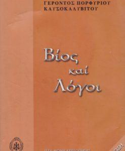 bios_kai_logoi_gerontos_porfuriou