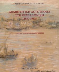 dimiourgiki_logotexnia_sti_thessaloniki_plastiras