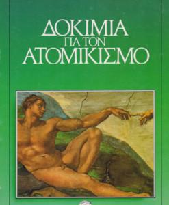 dokimia_gia_ton_atomikismo_ntymon