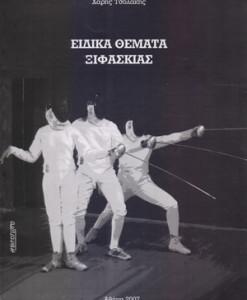 eidika_themata_ksifaskias_tsolakis
