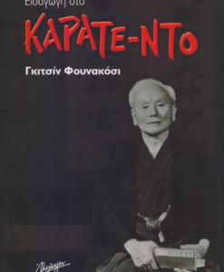 eisagogi_sto_karate_nto_founakosi