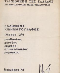 ellinikos_kinimatografos_4_1978