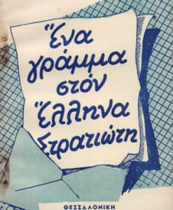 ena_gramma_ston_ellina_stratioti_stratos