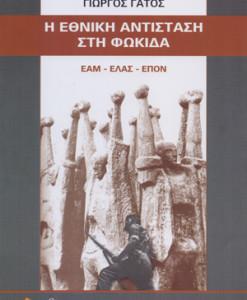 ethniki_antistasi_sti_fokida_gatos