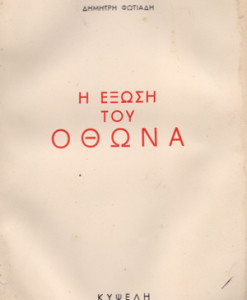exosi_tou_othona_fotiadis